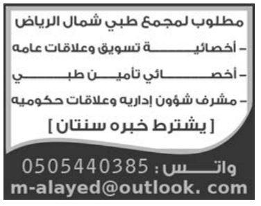 اعلانات الرياض لليو مجمع طبي بحاجه الى اخصائيين